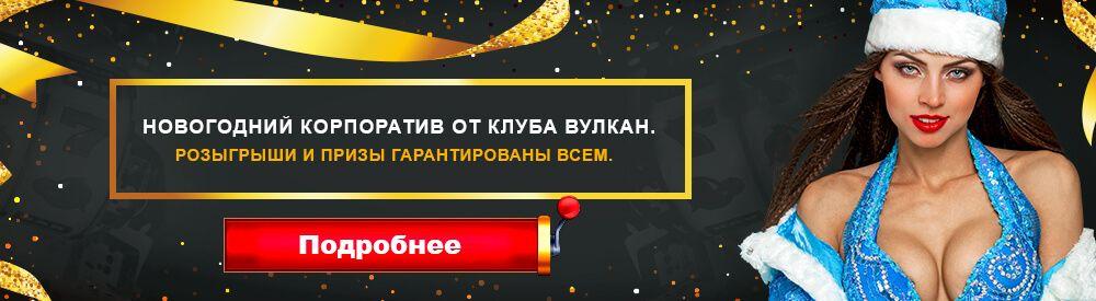 Вулкан удачи игровые автоматы онлайн клуб вулкан казино играть играть в игровые автоматы вулкан на рубли